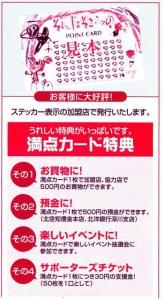深川ポイントカード_NEW