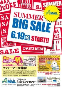 summer_omote_b
