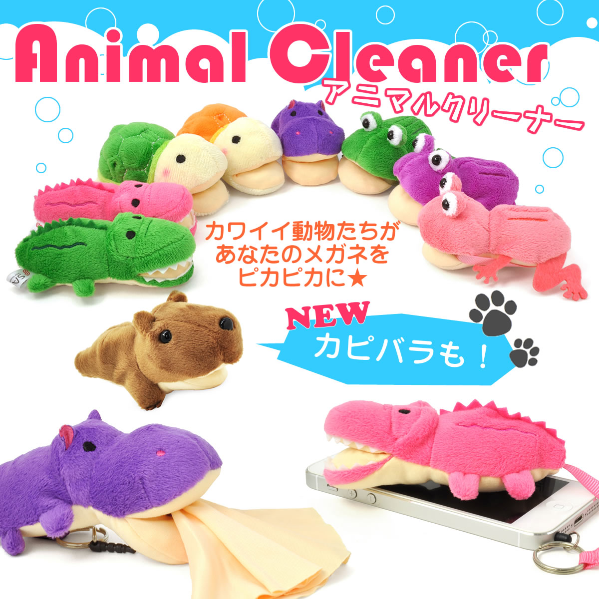 animalcleaner-a